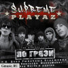 SUPREME PLAYAZ vol.2: ПО ГРЯЗИ