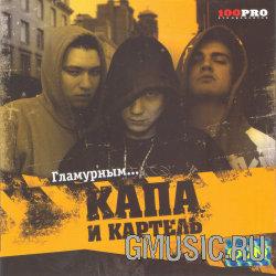 http://www.gmusic.ru/images/1081_250.jpg