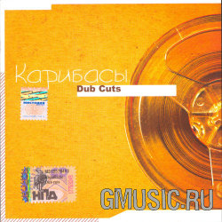 Карибасы. Dub Cuts