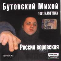БУТОВСКИЙ МИХЕЙ feat NASTY NAY. Россия Воровская
