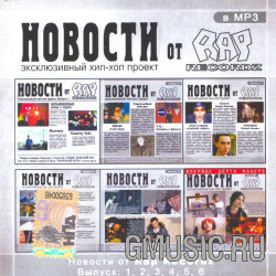 Новости от Rap Recordz 2008 в MP3 (mp3 CD)