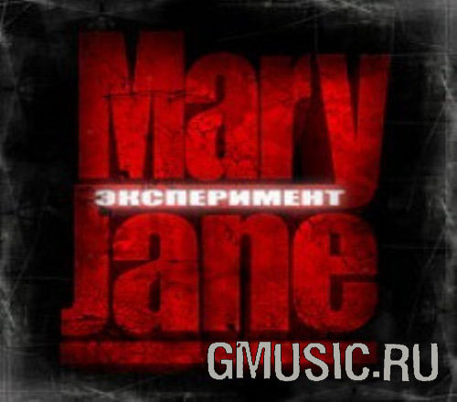 Mary Jane - 5,6,7 Battle