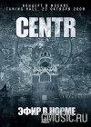 Centr. Эфир в норме. Концерт в Москве. Tuning Hall. 22.10.2008 (DVD Video)