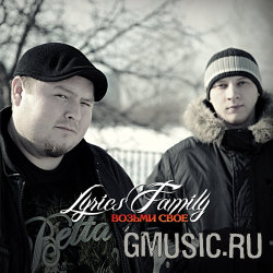 Lyrics Family. Возьми своё