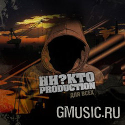 НИ?КТО production. Для Всех