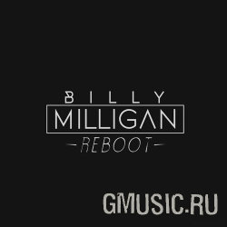 Billy Milligan. Reboot