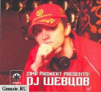 DJ Шевцов. Zima Project presents DJ Шевцов (2 CD)