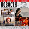 Новости От RAP Recordz. Выпуск 6