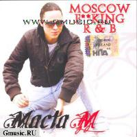 Маста М. Moskow F**king R&B