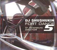 DJ Shushukin. Fort Dance 5. St. Peterburg 24.07.04 (3 CD)