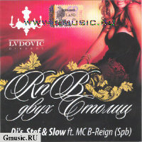 DJ Stef & DJ Slow ft. MC B-Reign. Lydovic. R\'n\'B Двух Столиц