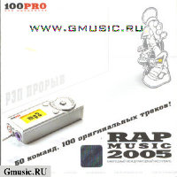 РЭП Прорыв. RAP Music 2005 (mp3 CD)