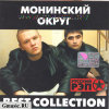 Монинский округ. Сюжеты. Русский РЭП. Best collection