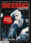 Лигалайз. Liga DVD vol. 1 (DVD Video)