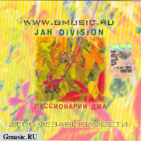 2003 jah division день независимости к записи jah division день независимости, 2003 (лев прав звук)