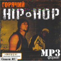 Горячий Hip-Hop (mp3 CD)